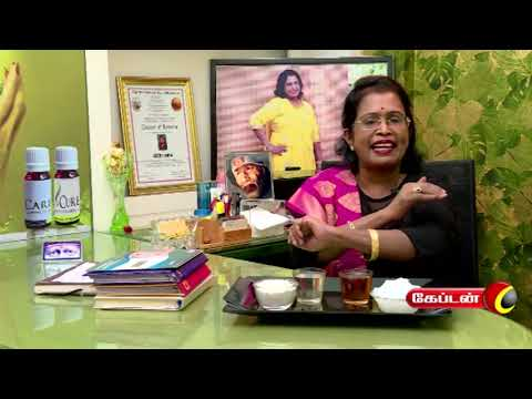 எப்படி எளிய முறையில் உடல் எடையை குறைப்பது ! | #மகளிர்க்காக | Beauty tips in Tamil | 01.06.2019 |  Like: https://www.facebook.com/CaptainTelevision/ Follow: https://twitter.com/captainnewstv Web:  http://www.captainmedia.in