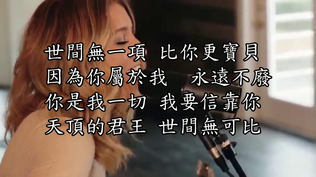 主站我心內 無驚惶自在 英文--臺語 聖詩279 聖詩159 - YouTube