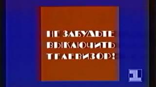 Конец эфира 1 канала (1993 - 1994)