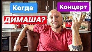 Смотреть видео КОГДА СЛЕДУЮЩИЙ КОНЦЕРТ ДИМАША? WHEN IS THE NEXT CONCERT OF DIMASH? В РОССИИ!!! онлайн