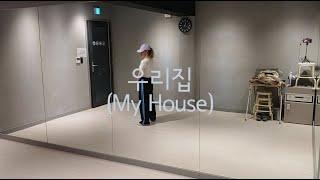 우리 집(My House)/2pm(투피엠)/댄스커버(Dancecover)/거울모드(mirrored)