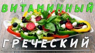 Классический греческий салат с авторской заправкой. Вкусно, свежо, полезно?!