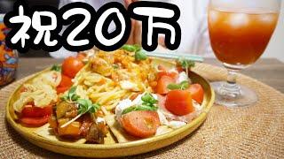 大好きなトマト縛りのフルコースで20万人を盛大に祝う夜。【26歳OLのご飯記録】【料理ルーティン】