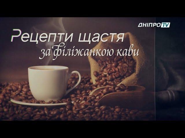 Рецепти щастя за філіжанкою кави. Андрій Бабський