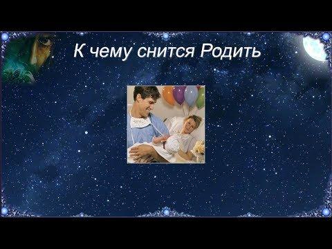 К чему снится Родить (Сонник)