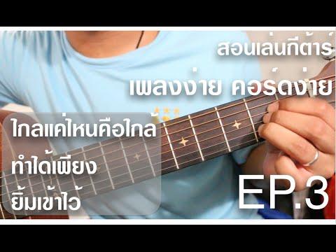 """สอนกีต้าร์""""มือใหม่""""เพลงง่าย คอร์ดง่าย EP.3 (เล่น 3 เพลงง่าย)"""