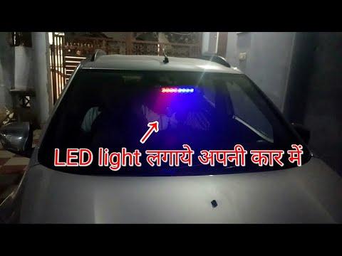 Auxbeam Emergency Strobe Light Like Police Car Modification