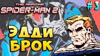 ЭДДИ БРОК! Новый Человек-Паук 2 на андройд (The amazing Spider man 2 android) прохождение #3