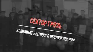 БАЛАШОВ КБО ТЕПЕРЬ ЗАБРОШКА УЖАС выпуск # 2