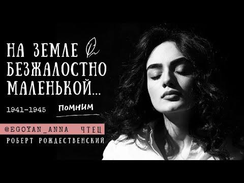 Anna Egoyan. Роберт Рождественский - «На земле безжалостно маленькой...».