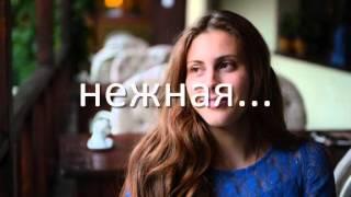 Поздравление Никитенковой Наташе в день свадьбы 25 10 2014