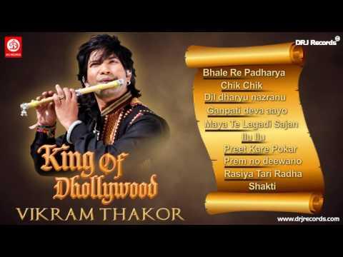 King Of Dhollywood ||  Vikram Thakor ||  Full Audio Songs Jukebox ||  Enjoy Romantic Voice