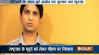 Kumar Vishwas Questions AAP Leadership Over Corruption Issue