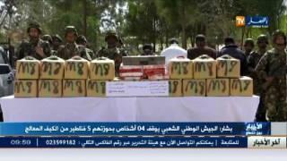 الجيش الوطني الشعبي  يحجز 5 قناطير من الكيف المعالج  في بشار