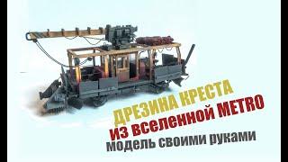 Модель Дрезины Креста из METRO Exodus своими руками