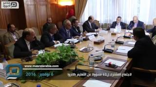 مصر العربية |الاجتماع المشترك ل26 مسؤولا عن التعليم بالانروا