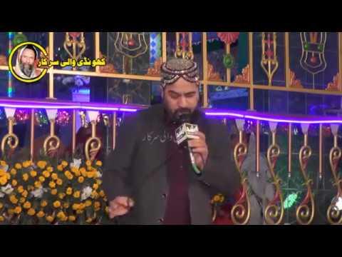 Ali K Hai Yeh Ghar Waly Wafa In Ki Warasat New Naat 2019 Ahmad Ali Hakim Urss Khundi Wali Sarkar 2