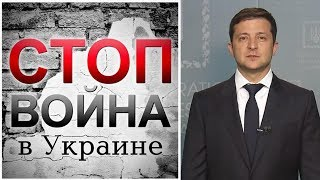 Зеленский - президент, который закончит войну на Донбассе