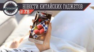 Xiaomi Mi5, Mi5 Pro, Xiaomi Mi4s, Meizu MX6 (Новости Stupidmadworld)