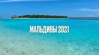 Rashu Hiyaa Dhiffushi Maldives 2021 Мальдивы Обзор отеля