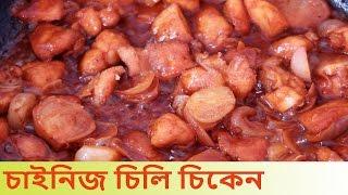 Chili Chicken Bangla Recipe    Bangladeshi Chinese Restaurant Recipe     Rosonar Shad