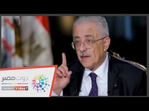طارق شوقى يعترض على مجانية التعليم ونظام التنسيق  - 13:55-2018 / 11 / 10