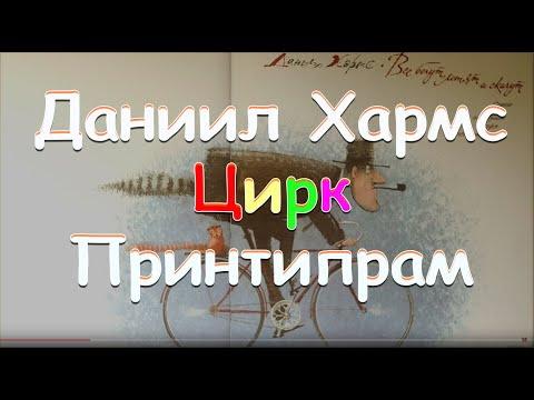 Даниил Хармс Цирк Принтипрам