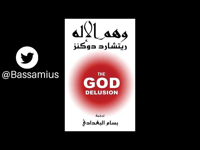 وهم الإله - الجزء الاول