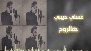 Harot Aziz Ahdek Al wafa ( Official Lyrics Video ) / هاروت عزيز أهديك الوفى