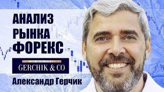 Долгожданный обзор ✦ Анализ рынка Форекс 12.12.2017 с Александром Герчиком