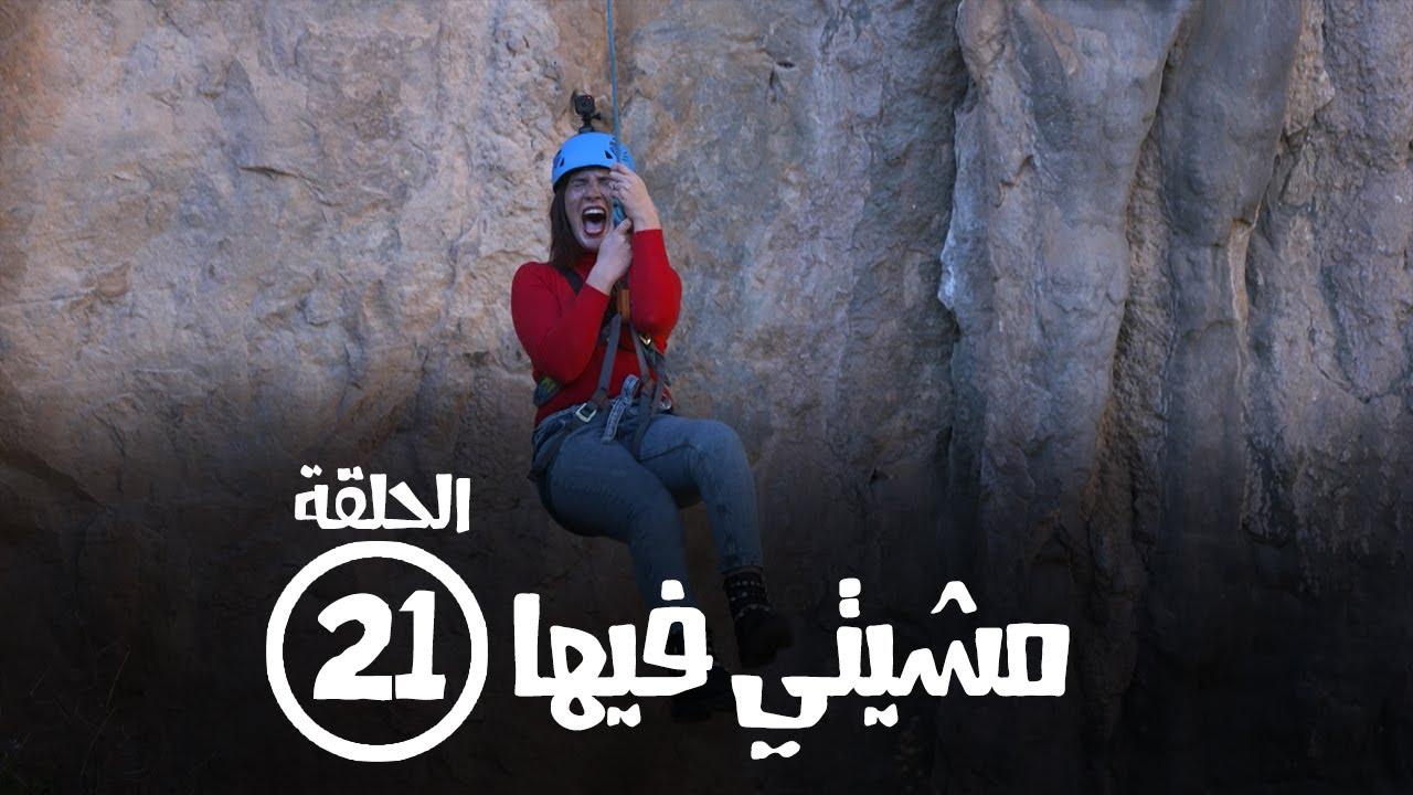 برامج رمضان - مشيتي فيها : الحلقة الحادية والعشرون - بشرى