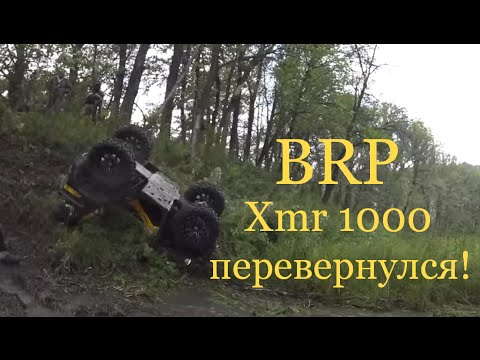 Квадроцикл  Can aм BRP Xmr 1000 перевернулся !!!