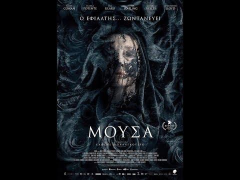 ΜΟΥΣΑ (MUSE) - TRAILER (GREEK SUBS)