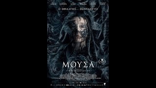 ΜΟΥΣΑ (MUSE) - TRAILER (GREEK SUBS)