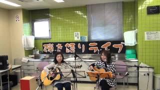 フォークソング 弾き語り倶楽部 関西本部 2012年4月21日(土) htt...