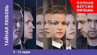 Тайная любовь. 9-12 Серии. Сериал. StarMedia