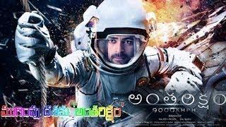 Varun Tej Antariksham 9000KMPH Conceptual movie trailer