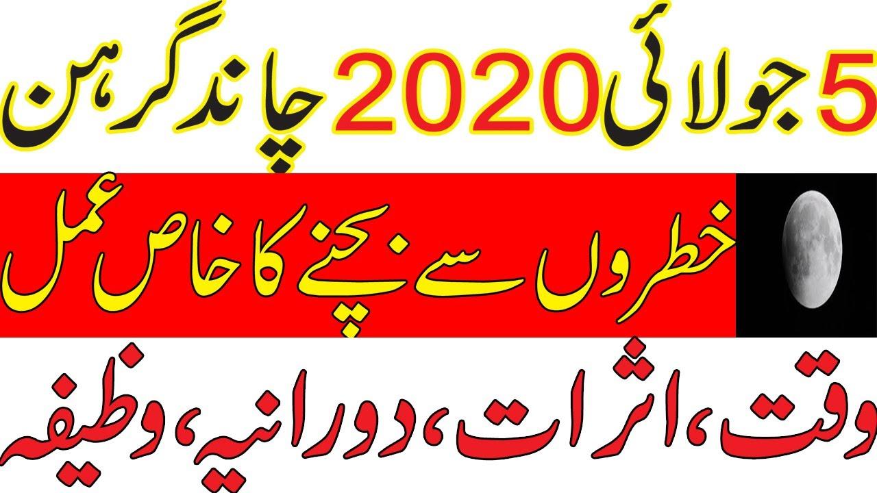 5 Jul Channd Girhan// Time//Asraat// Waqt// Powerful Wazifa //Islamic Fiqah//Chand Girhan 2020