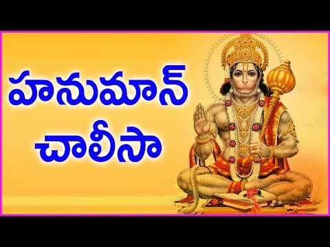 Hanuman Chalisa In Telugu - New Version | Tuesday Special Devotional Songs