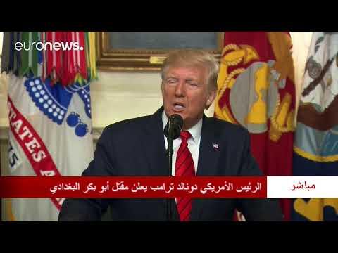 كلمة للرئيس الأمريكي دونالد ترامب للاعلان عن مقتل زعيم -الدولة الإسلامية- أبو بكر البغدادي