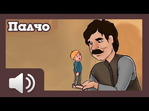 Палчо - приказки за деца на български