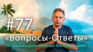 Вопросы Ответы Выпуск 77 Василий Тушкин отвечает на ваши вопросы