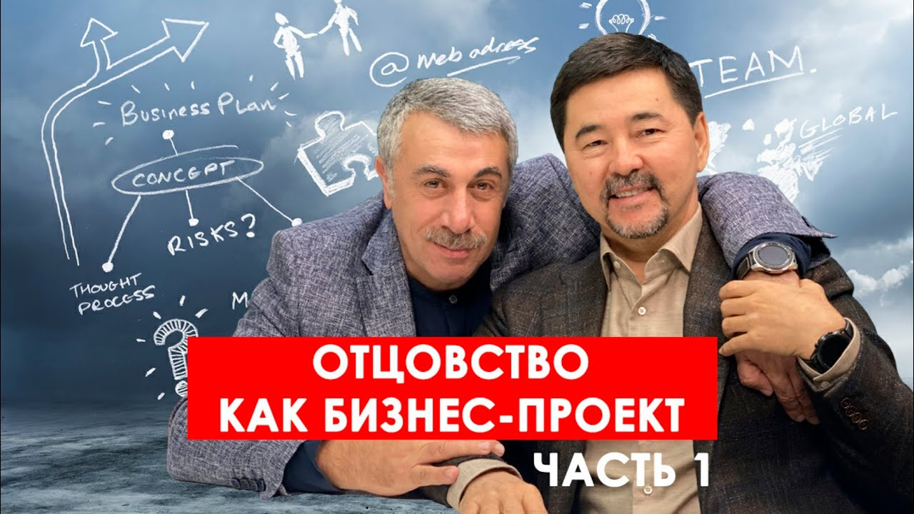 Доктор Комаровский от 29.11.2020 Отцовство как бизнес-проект. Предисловие