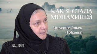 ольга Гобзева интервью