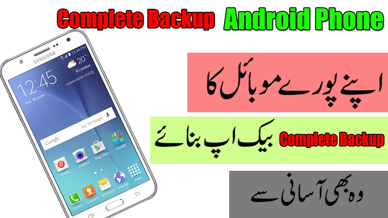 How to Backup Android Phone 2017 | Complete Backup | How to Urdu