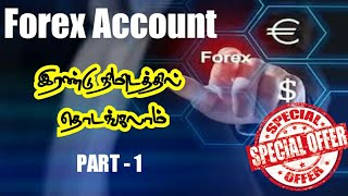 How to open forex account in Tamil