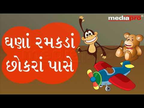 Gujarati Poem - Ghana Ramakada
