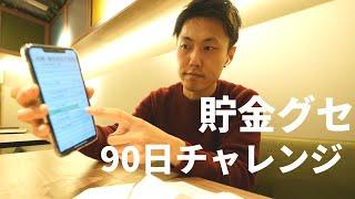 預金ゼロだったミニマリストが30万円貯金できた「90日チャレンジ」