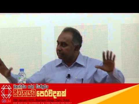 """""""ජීවිතයට පෙරවදනක්"""" Jeewithayata Perawadanak by Prof. Sarath Wijesooriya (QSUM) - Part 5 of 7"""