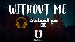 Halsey - Without Me ft. Juice WRLD - (8D Audio) مترجمة بتقنية